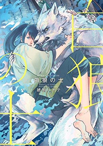 白狼の士 (ビーボーイコミックスDX)