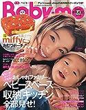Baby-mo(ベビモ) 2016年 10 月秋冬号