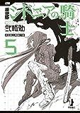 新装版 シドニアの騎士(5) (アフタヌーンコミックス)