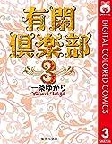 有閑倶楽部 カラー版 3 (りぼんマスコットコミックスDIGITAL)
