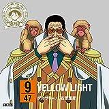 ワンピース ニッポン縦断!47クルーズCD in 栃木 YELLOW LIGHT