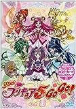 Yes!プリキュア5GoGo! Vol.16[DVD]