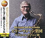 ビリー・ヴォーン 楽団 ベストコレクション CD2枚組 WCD-604