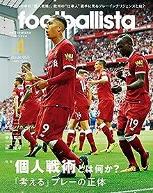 月刊footballista (フットボリスタ) 2018年 04月号 [雑誌]