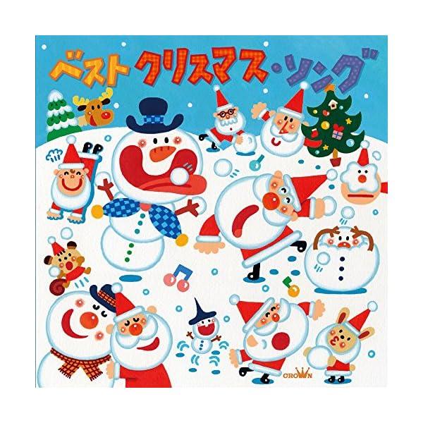 ベスト クリスマス・ソングの商品画像