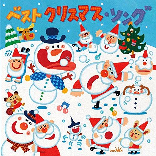 ベスト クリスマス・ソング...