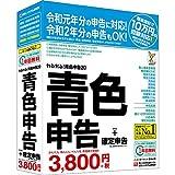 【最新版】かるがるできる青色申告20