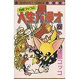 柏屋コッコの人生漫才 8 (マーガレットコミックス)