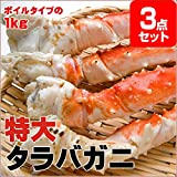 特大タラバガニ1kg(ボイルタイプ)タラバ蟹[おまかせ景品3点セット] 目録&A3パネル付