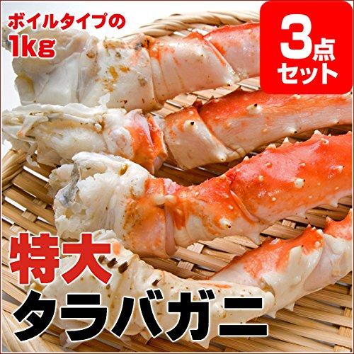 特大タラバガニ1kg(ボイルタイプ)タラバ蟹[おまかせ景品3...