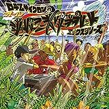 ロデムサイクロンのオールジャパニーズミックス vol.2