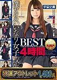 【特選アウトレット】 僕だけのいいなり女子校生 BEST 4時間 / 宇宙企画 [DVD]