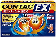【指定第2類医薬品】新コンタック かぜEX 10カプセル ※セルフメディケーション税制対象商品