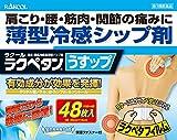 【第3類医薬品】ラクペタンうすップ 48枚