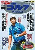 週刊ゴルフダイジェスト 2017年 08/01号 [雑誌]