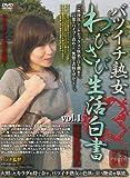 わびさび生活白書1 [DVD]
