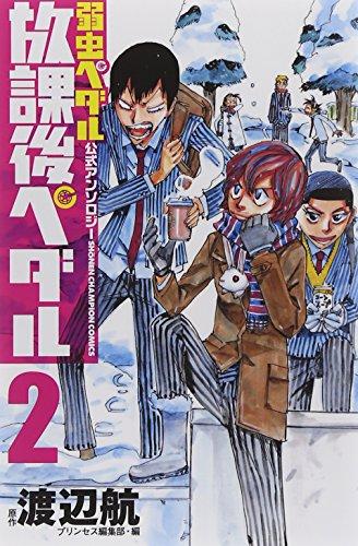 「弱虫ペダル」公式アンソロジー 放課後ペダル2(少年チャンピオン・コミックス)の詳細を見る