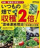学研ムック 有機・無農薬の野菜づくり いつもの畑で収穫2倍!