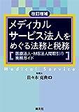 メディカルサービス法人をめぐる法務と税務 医療法人・MS法人間取引の実務ガイド (改訂増補)