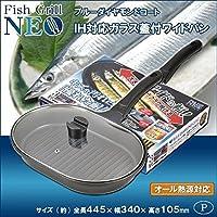 パール金属 フィッシュグリルNEO ブルーダイヤモンドコートIH対応ガラス蓋付ワイドパン HB-2331