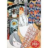 ゲゲゲの鬼太郎 妖怪大裁判 (Chuko コミック Lite 60)