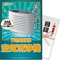 新年会・二次会・コンペ・ビンゴ景品 パネもく! TWINBIRD空気清浄機(目録・A4パネル付)