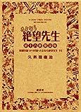 DVD付き初回限定版 さよなら絶望先生 第16集 (少年マガジンコミックス)