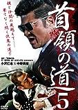首領の道5[DVD]