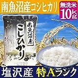 南魚沼・塩沢産コシヒカリ・平成28年新米 無洗米10kg