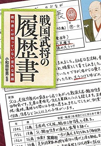 戦国武将の履歴書 教科書には載っていない意外な素顔 (宝島SUGOI文庫)の詳細を見る