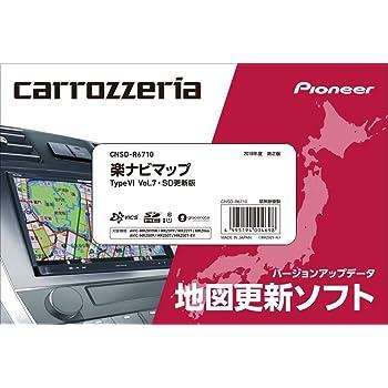 カロッツェリア 地図更新ソフト SD更新版 /(パイオニア/) TypeVI Vol.6 カーナビ CNSD-6600 HDDサイバーナビマップ