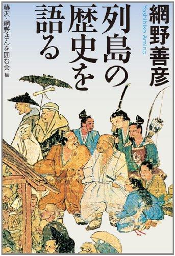 列島の歴史を語る (ちくま学芸文庫)の詳細を見る