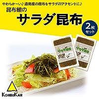 北海道 道南産 サラダ昆布 すき昆布 こんぶ サラダ お徳用 業務用 料理 (2パック)