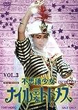 不思議少女ナイルなトトメス VOL.3[DVD]