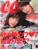 CanCam (キャンキャン) 2013年 11月号 [雑誌]