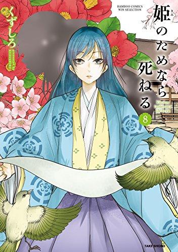 姫のためなら死ねる (8) (バンブーコミックス WINセレクション)