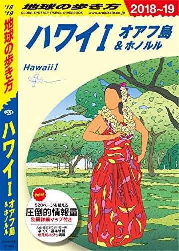 地球の歩き方 C01 ハワイ 1 2018-2019