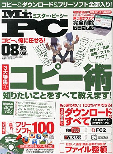 Mr.PC (ミスターピーシー) 2014年 08月号 [雑誌]の詳細を見る