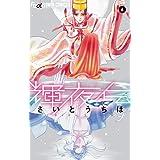 輝夜伝 (6) (フラワーコミックスアルファ)