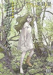空中庭園の人々 冬目景作品集 (バーズコミックス)