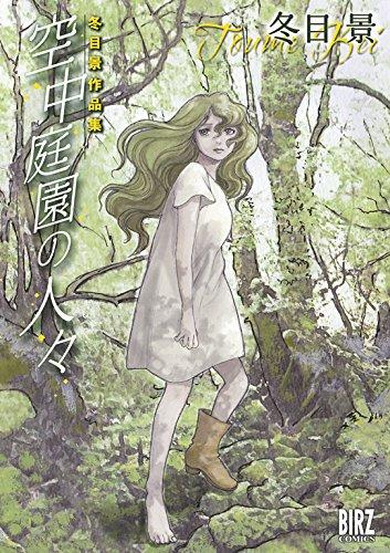 空中庭園の人々 冬目景作品集 (バーズコミックス)の詳細を見る