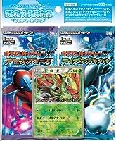 ポケモンカードゲームBW ラセンフォース・ライデンナックル キャンペーンパック