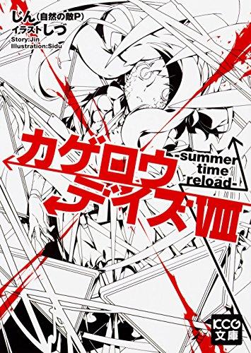 カゲロウデイズVIII -summer time reload- (KCG文庫)