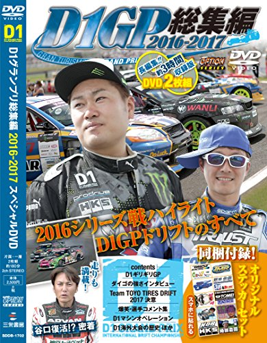 D1グランプリ総集編2016-2017SpecialDVD (OPTIONシリーズ)の詳細を見る