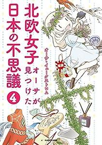 北欧女子オーサが見つけた日本の不思議 5巻 表紙画像