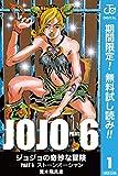 ジョジョの奇妙な冒険 第6部 モノクロ版【期間限定無料】 1 (ジャンプコミックスDIGITAL)
