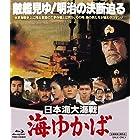 日本海大海戦 海ゆかば [Blu-ray]