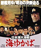日本海大海戦 海ゆかば[Blu-ray/ブルーレイ]