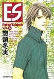ES(4) (モーニングコミックス)