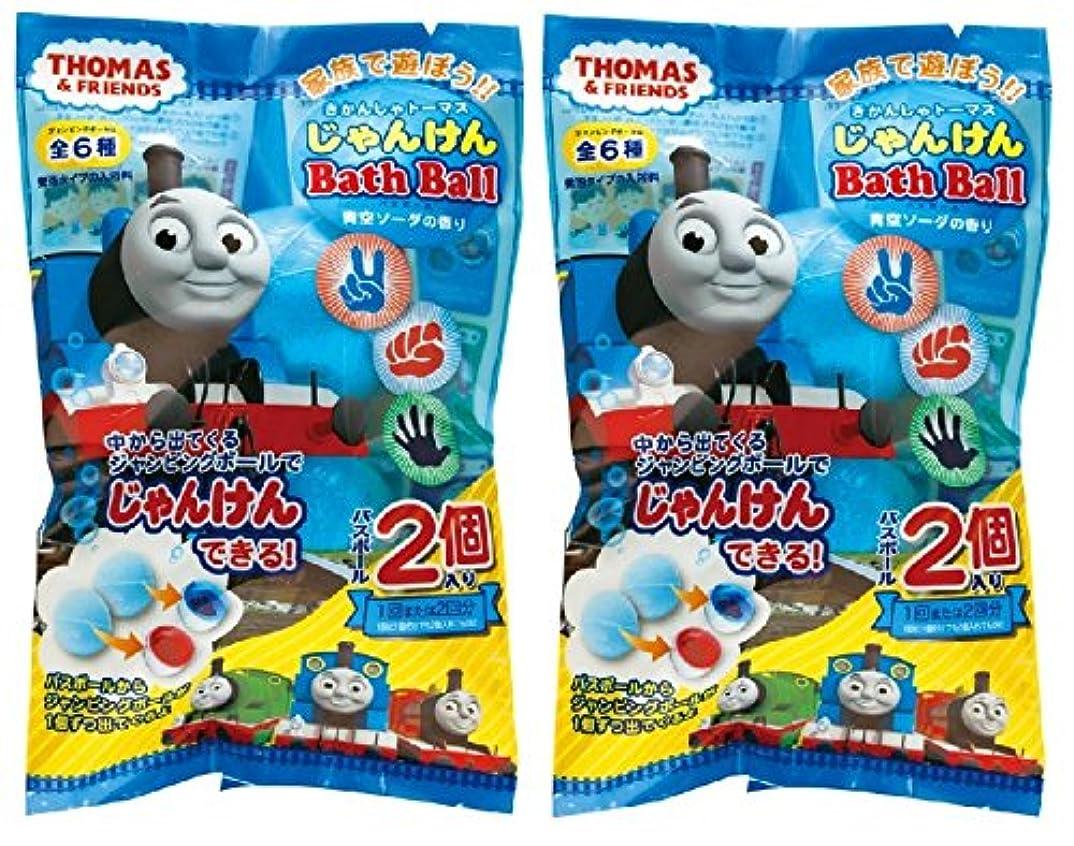 遺跡カートン遠洋の【2袋セット】きかんしゃトーマス 入浴剤 じゃんけんバスボール 2個入り おまけ付き 青色ソーダの香り OB-TOB-4-1